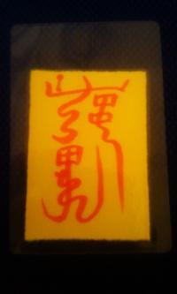 img_20130807-195145.jpg