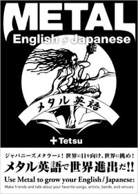 メタル英語 Metal English/Japanese