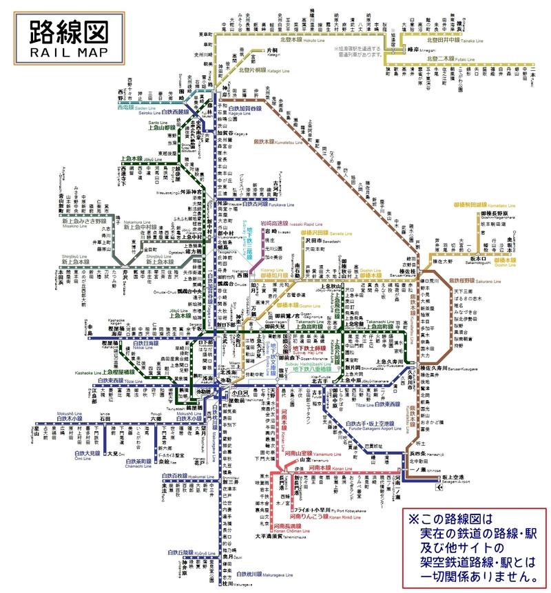 どんだけ鉄道 架空鉄道路線図